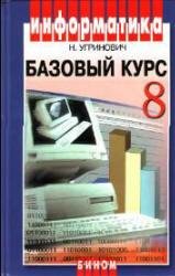 Ugrinovich_Informatika i IKT_Bazovyj kurs_8kl_2005