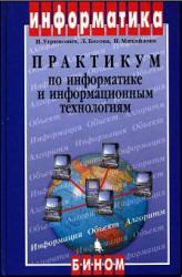 Ugrinovich_Praktikum po informatike i informacionnym tehnologijam_2004