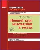Zahariychenko_povniyi-kyrs-matem-v-testach