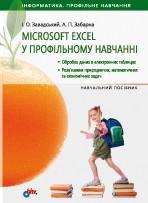 Zavadski_ms_excel_u_prof