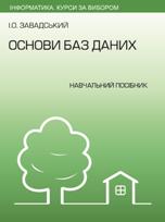 Zavadskij_osnovi_baz_danih