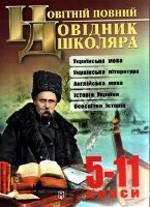 dovidnyk_shkolyara_2