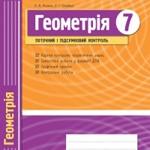 Роганін О. М. Геометрія 7 клас: Комплексний зошит для контролю знань ОНЛАЙН