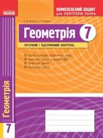 t10222u_geometria_7kl_kzkz_demo