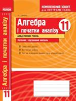 t15054u_kzkz_algebra_11kl_demo