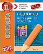 Bicura_dpa-2012-11-ekonomika-vidp