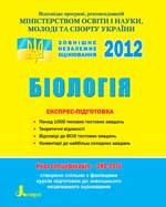 Biologiya_expres_pidgotovka_Litera_2012