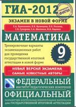 Bunimovich_GIA 2012. Matematika. 9 klass. Trenirovochnye varianty
