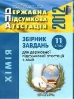 Dubovik_DPA_11_himiya_2012