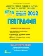 Geografiya_expres_pidgotovka_Litera_2012