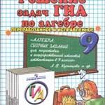 Громова, И.Н. Решение задач ГИА по алгебре к учебному изданию Л.B. Кузнецовой и др. «Алгебра: сб. заданий для подгот. к гос. итоговой аттестации в 9 кл.»