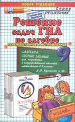 Gromova_Reshenija k Sb. zadanij dlja podg. k GIA v 9kl. Kuznecovoj_2012