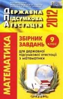 Ister_Globin_dpa_matematyka_9_2012