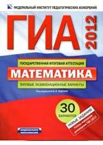 Jawenko_GIA 2012. Matematika. Tipov. jekzam. varianty. 30var_2011