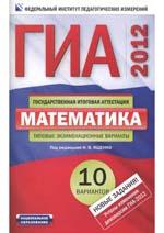 Jawenko_GIA-2012_Matematika_Tipovye_10 variantov