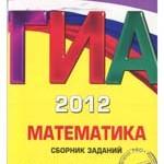 Кочагин В. В. ГИА 2012. Математика: сборник заданий: 9 класс