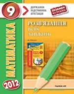 Kulik_rozvyazannya-dpa-matem-9-2012