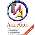Л. В. Кузнецова. Алгебра : сборник заданий для подготовки к государственной итоговой аттестации в 9 классе 2012