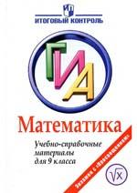 Kuznecova_GIA. Matematika. Uchebno-spravochnye materialy dlja 9 kl (2012)