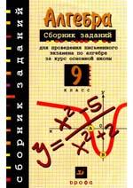 Kuznecova_Sbornik zadanij dlja pis'mennogo jekzamena po algebre_9 kl(2008)