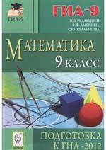 Lysenko_Matematika. 9 klass. Podgotovka k GIA-2012