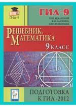 Lysenko_Reshebnik. Podgotovka k GIA-2012. Matematika. 9 klass