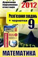 Momot_vidpovidi_do_dpa_matematyka_9_2012