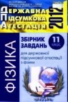 Neporognya_dpa2012_11kl_fizika1