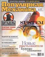 PopMech 3 2009