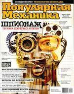 PopMech 4 2009
