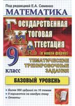 Semenko_Tematicheskie trenirovochnye zadanija (bazovyj uroven')