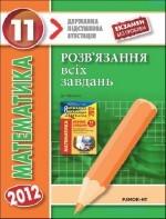 Sklyarenko_rozvyazki-dpa-matem-11-2012