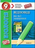 Uvarova_dpa-biologya-9-vidpovidi-2012