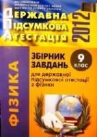 Zasekina_ldpa-2012_FIZIKA_9k