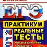 Бобошина, С.Б. ЕГЭ 2012. Физика. Практикум по выполнению типовых тестовых заданий ЕГЭ
