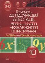 Brodskiy_gotuemos_do_pids_atest_10