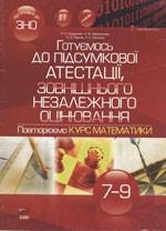 Brodskiy_gotuemos_do_pids_atest_7-9