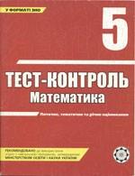 But_Matematika_test-kontrol_5