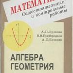 Ершова А. П., Голобородько В. В. Самостоятельные и контрольные работы по алгебре и геометрии для 9 класса  ОНЛАЙН