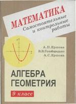 Ershova_Algebra+Geometriya_9_sbornik