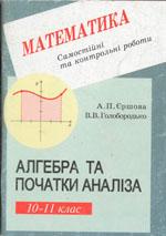 Ershova_Samostijni_ta_kontrolni_roboti_z_algebry_10-11_kl