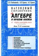 Gendenshtejn_Ershova_Nagljadnyj spravochnik po algebre i nachalam analiza s primerami dlja 7-11 klassov