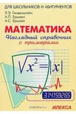 Gendenshtejn_Ershova_Nagljadnyj-spravochnik-po-matematike-s-primerami-200x300