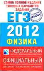 Gribov_EGJe-2012. Samoe poln. izdanie tip. var. zadanij. Fizika_2012