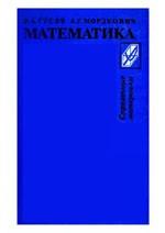 Gusev_Mordkovich-Matematika_Spravochnye_materialy