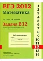 Guwin, Malyshev EGJe 2012. Matematika. Zadacha B12. Rabochaja tetrad'_2012
