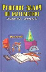 Jakusheva-Reshenie_zadach_po_matematike