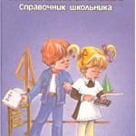 Якушева Г. М. Математика: справочник школьника
