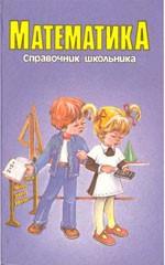 Jakusheva_Matematika(1995)