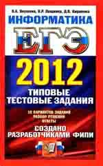 Jakushkin_EGJe 2012. Informatika. Tipovye test. zadan